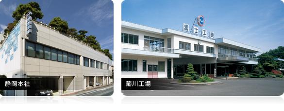 Bureaux FUJI de Suruga-ku (a gauche) et usine de fabrication de Kikugawa (a droite) - Japon