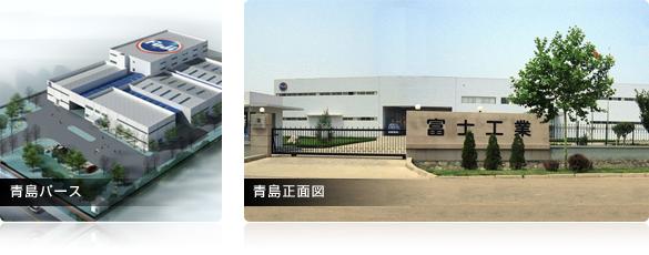 Usine de fabrication FUJI Qingdao
